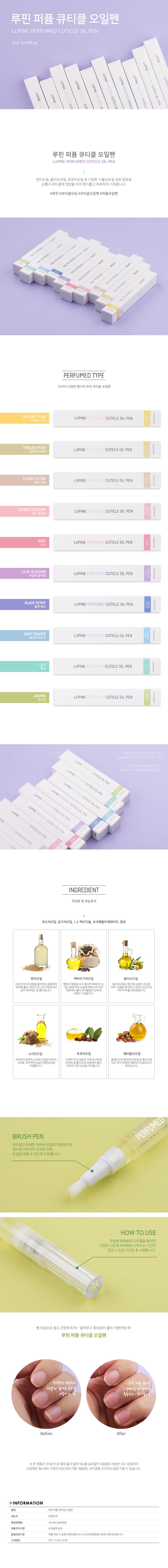 lupine_perfumed_cuticle_oil_pen-10.jpg